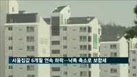 서울집값 6개월 연속 하락…낙폭 축소로 보합세