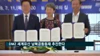경기-강원-문화재청, DMZ 세계유산 남북공동등재 추진