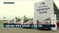 """""""자율주행 미래차, 우리 손으로 만들어요"""""""