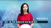 북한, 6일 만에 또 동해상으로 미상 발사체 발사