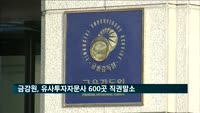 금감원, 유사투자자문사 600곳 직권말소