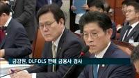 금감원, DLF·DLS 판매 금융사 내일부터 검사