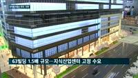 '저금리 시대'…투자자들, 수익형 부동산 '눈독'
