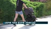 신림역에 '역세권 청년주택' 299세대 공급