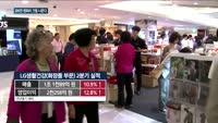 '200만 원짜리 크림 나온다'…LG생건, 초고가 화장품으로 승부