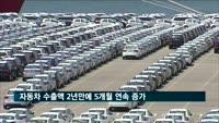 자동차 수출액 2년 만에 5개월 연속 증가