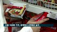 서울 식료품 가격, 세계에서 6번째로 높아