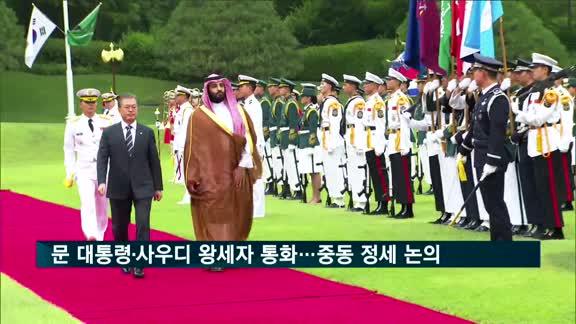 문 대통령, 사우디 왕세자와 통화…중동 정세 논의