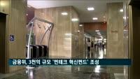 금융위, 3천억 규모 '핀테크 혁신펀드' 조성