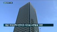 끊이지 않는 '납품대금 후려치기'…LG전자 등 4곳, 공정위 고발 '철퇴'