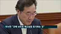 """이낙연 총리 """"규제 그대로 두면 혁신성장 포기하는 것"""""""