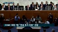 미국 기준금리 또 내렸다…이주열 총재도 인하 시사