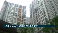 전국 집값, 지난 달 들어 상승세로 전환
