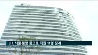 LH 직원비리 심각…뇌물·횡령 등으로 11명 징계