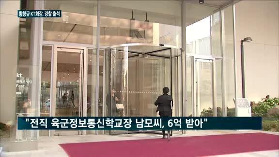 경영고문 부정위촉 의혹…KT 황창규 회장 경찰 출석