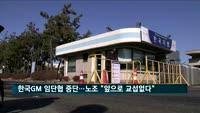 """한국GM 노사 임금협상 중단…노조 """"앞으로 교섭 없다"""""""