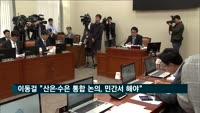 """이동걸 산업은행 회장 """"산은·수은 통합 논의…민간 차원서 이뤄지길"""""""