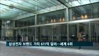 삼성전자, 글로벌 브랜드 가치 600억 달러 '세계 6위'