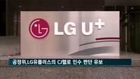공정위, LG유플러스의 CJ헬로 인수에 판단 유보