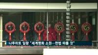 """나루히토 일왕 """"세계 평화 소원…헌법 따를 것"""""""