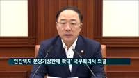 '민간택지 분양가상한제 확대' 국무회의 의결