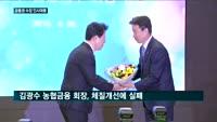 '금융권 인사태풍' 조용병·손태승·김광수 회장의 운명은?