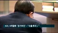 "KDI, 8개월째 '경기 부진' 진단…""수출·투자 감소"""