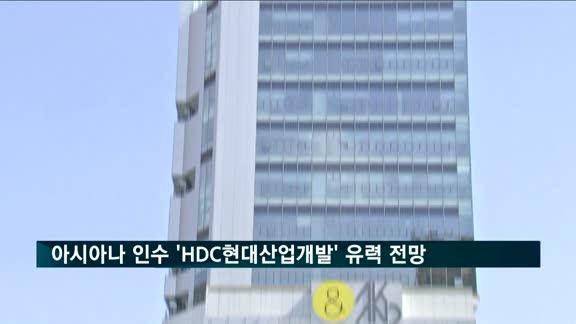 아시아나항공 인수 후보 'HDC현대산업개발' 유력 전망