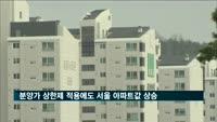 분양가 상한제 적용에도 서울 아파트값 상승