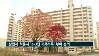 상한제 적용시 '2~3년 거주의무'…주택법 개정 논의 개시