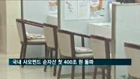 국내 사모펀드 순자산 첫 400조 원 돌파