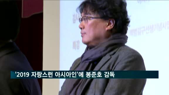 '2019 자랑스런 아시아인'에 봉준호 감독