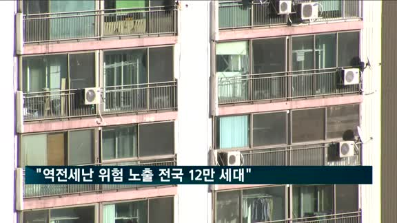 """국토연구원 """"역전세난 위험 노출 전국 12만 세대"""""""