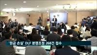 '대규모 원금 손실' DLF 관련 분쟁조정 신청 268건 접수