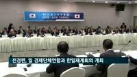 전경련, 일본 경제단체연합 공동 한일재계회의 개최