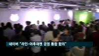 """네이버 """"소프트뱅크와 라인-야후재팬 경영 통합 합의"""""""
