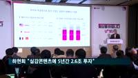 "LG유플러스 하현회 부회장 ""실감콘텐츠에 5년간 2.6조 투자"""