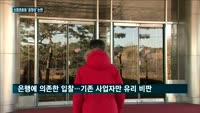 스포츠토토 입찰 '공정성' 논란…기존 사업자만 유리(?)