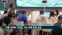 지난 달 서울 아파트 전셋값, 4년 만에 최대 상승