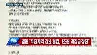 """포스코건설, 안전불감증 '도 넘었다'…""""엘시티, 유리창 깨지고 하자 투성"""""""