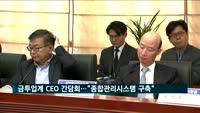 """금감원, 금투업계 CEO 간담회…""""종합관리시스템 구축"""""""