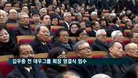 '글로벌 경영 개척자' 김우중 전 대우그룹 회장 영결식 엄수