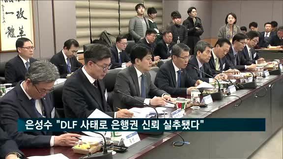 """은성수 금융위원장 """"DLF 사태로 은행권 신뢰 실추됐다"""""""