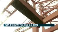 """일본 수입의존도 70% 이상 품목 116개…""""국산화 강화해야"""""""