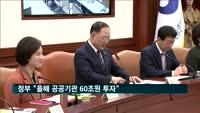 """""""올해 공공기관 60조원 투자…예타 7개월로 단축"""""""