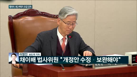 [전화연결] '데이터 3법' 국회 법사위 통과…본회의 표결 문턱 남겨둬