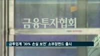 금투업계 '30% 손실 보전' 소부장 공모펀드 출시