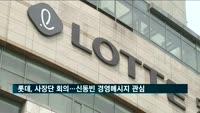 롯데, 사장단 회의 개최…신동빈 경영메시지 관심
