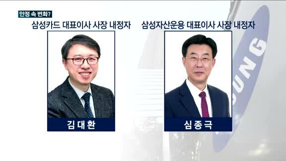 전자·금융계열사 등 삼성그룹 사장단 인사 분석…'안정 속 변화?'