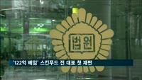 '122억 배임' 스킨푸드 조윤호 전 대표 첫 공판